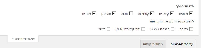 nav-menus-options