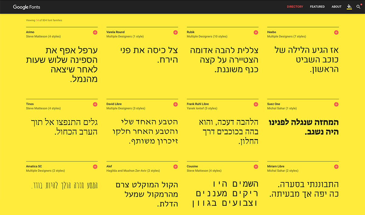 new-google-fonts-hebrew