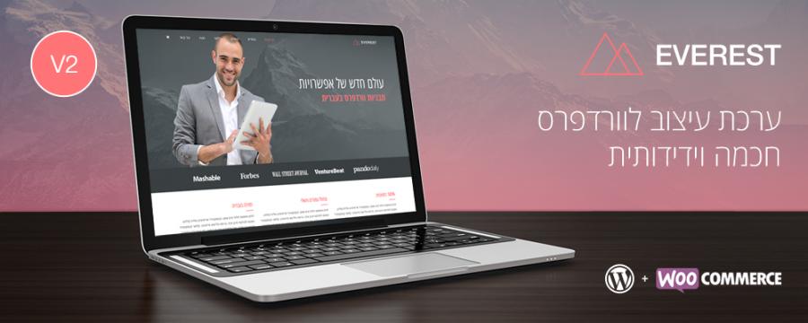 אוורסט V2 – ערכת עיצוב לוורדפרס מתקדמת יותר