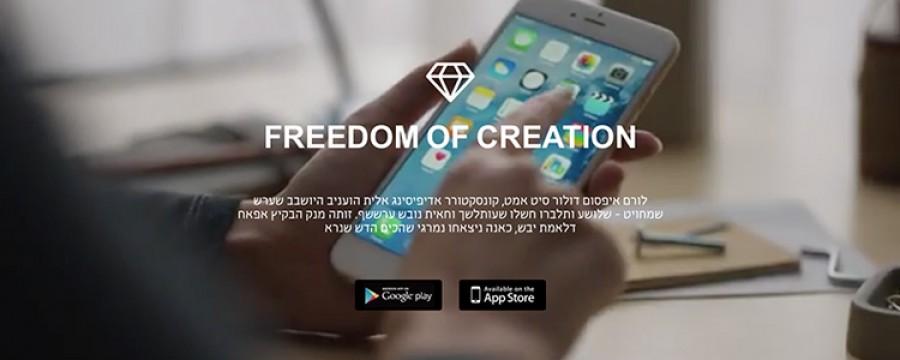 החופש ליצור: תכירו את הפיצ'רים החדשים של ה Builder