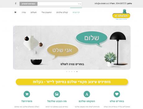 E-shelet שלטים בעיצוב עצמי