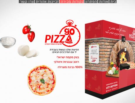 פיצה גו