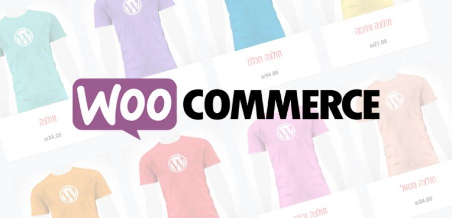 איך מקימים חנות וירטואלית על וורדפרס באמצעות WooCommerce